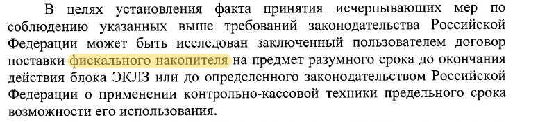 Фрагмент письма Минфина о фискальном накопителе