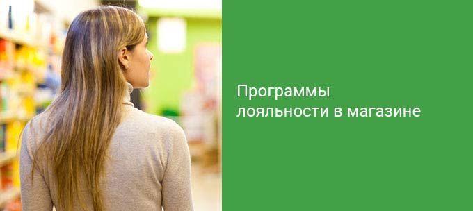 Бонусная программа для активных покупателей