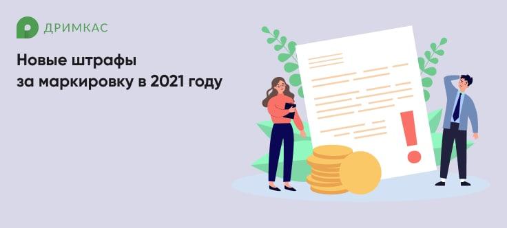 Новые штрафы за маркировку в 2021 году
