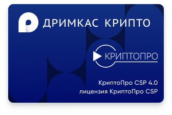 Лицензии КриптоПро CSP