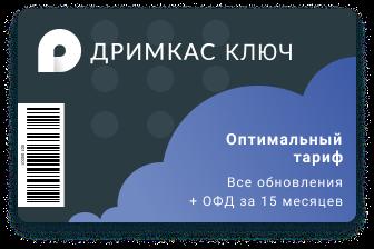 Дримкас Ключ. Тариф «Оптимальный»