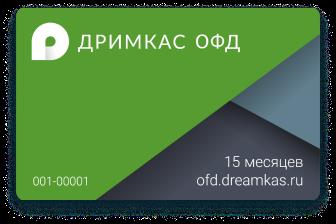 Дримкас ОФД на 15 месяцев